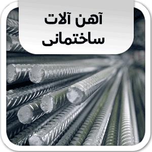 آهن-آلات-ساختمانی
