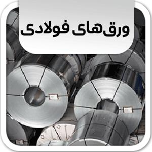 ورق رول فولادی
