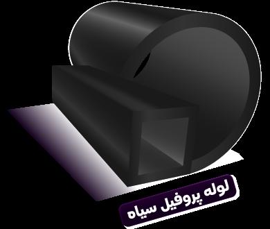 سیاه-- (1)